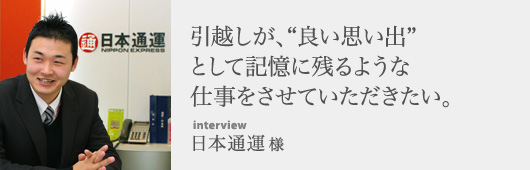 interview02_title