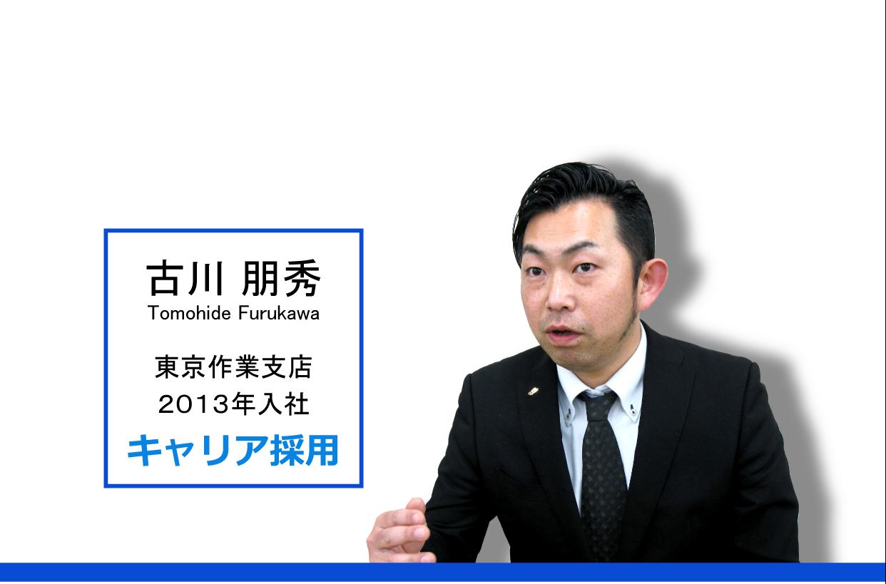 古川朋秀 2013年キャリア採用