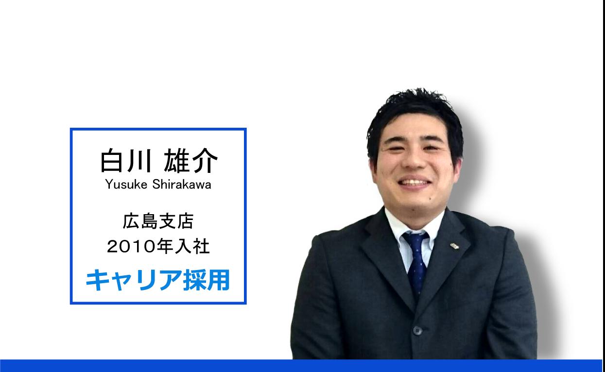 白川雄介 2010年キャリア採用