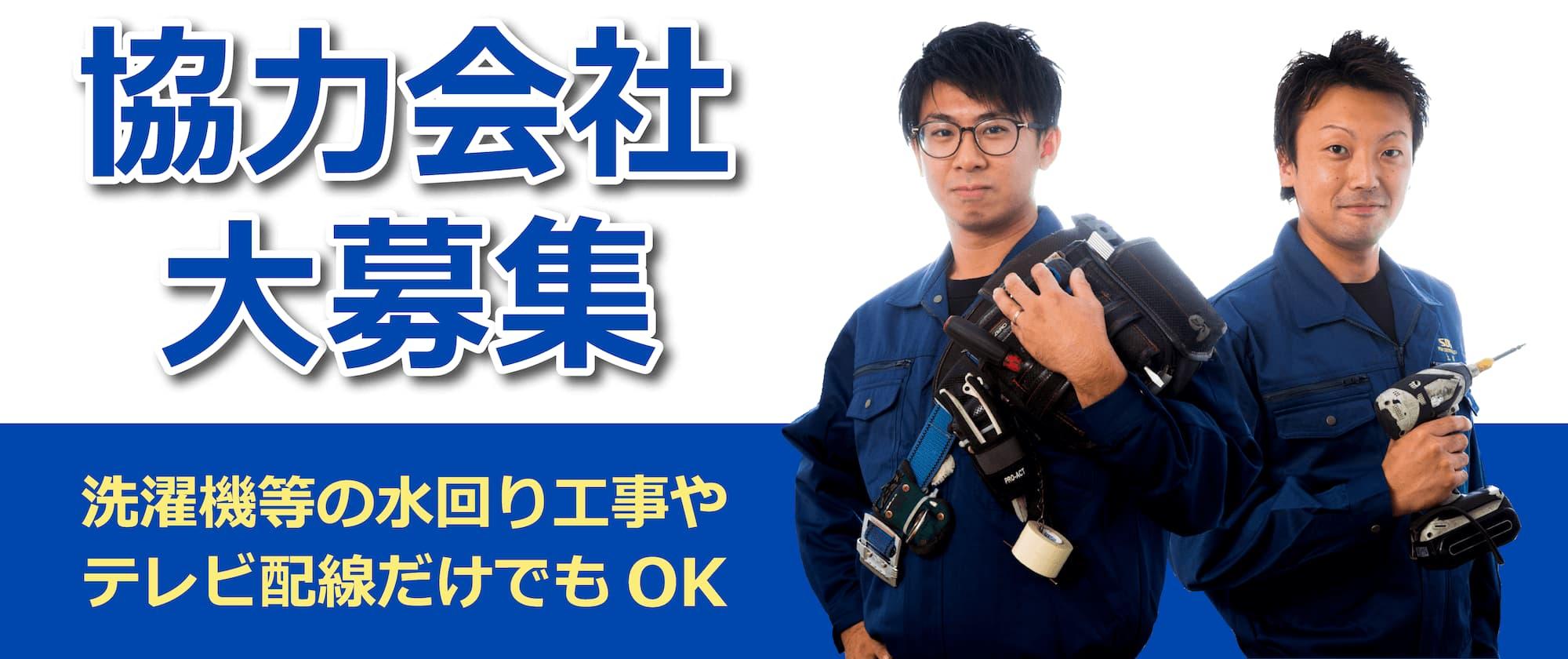 エアコン工事 協力会社募集のバナー画像