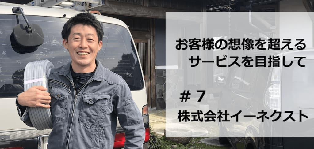 株式会社イーネクスト紹介バナー